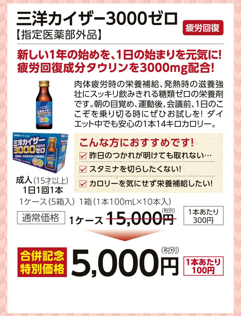 三洋カイザー3000ゼロ