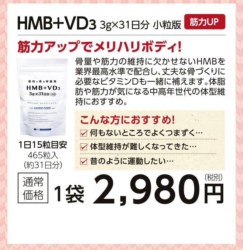 HMB+VD3