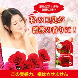 薔薇の香 単品
