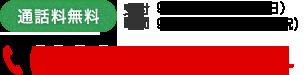 通話料無料 年中無休 受付時間:9:00〜18:00 0120-901-130