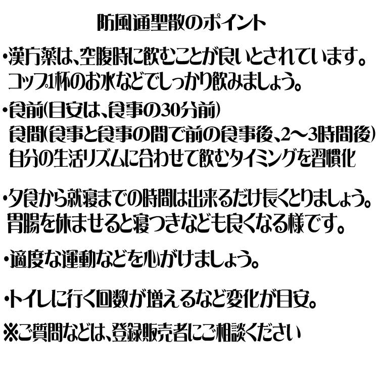 【第2類医薬品】防風通聖散料エキス錠 (ボウフウツウショウサン)「至聖」22日分 396錠