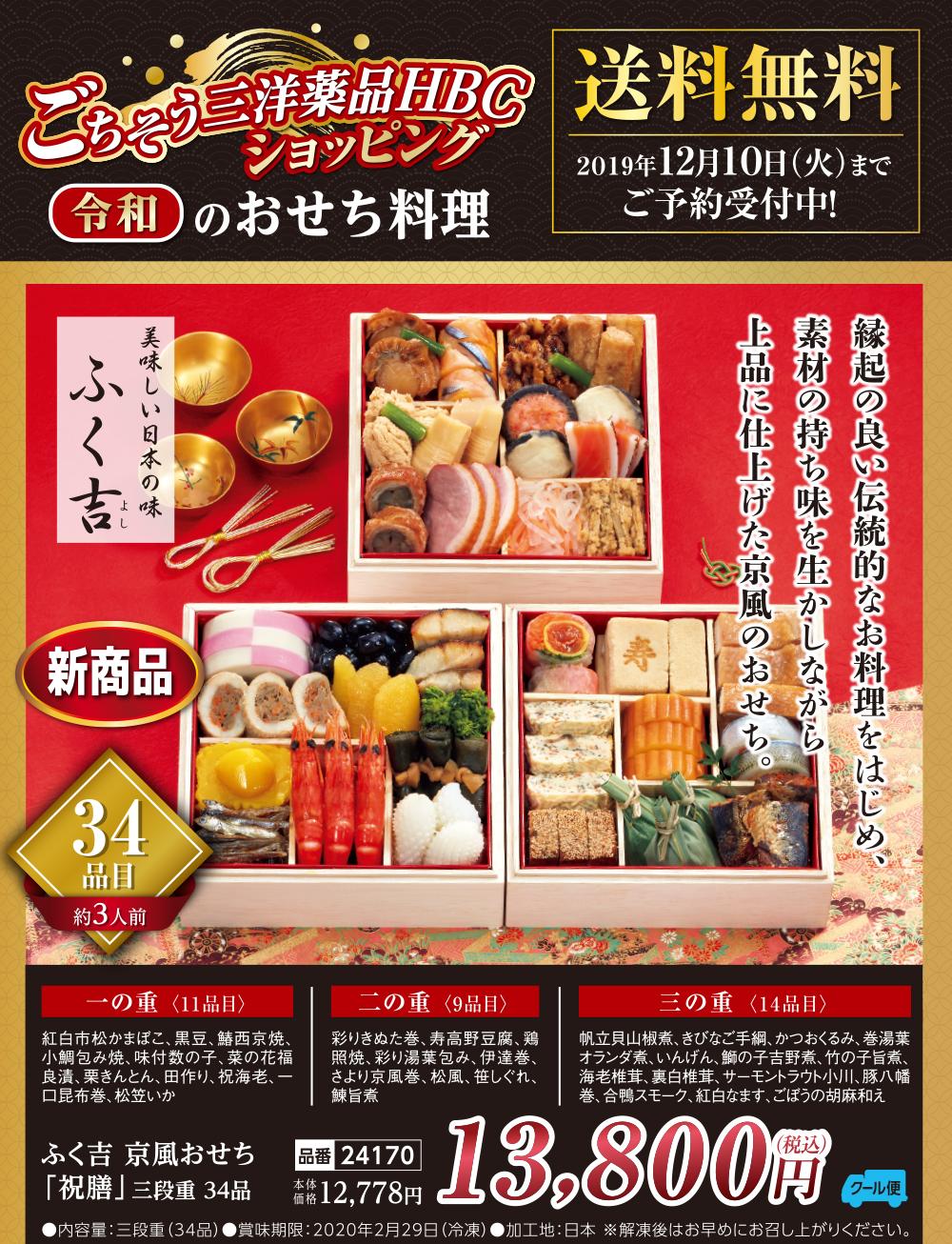 ふく吉 京風おせち「祝膳」三段重 34品