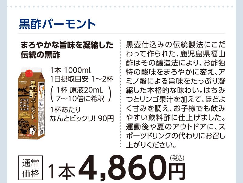 黒酢バーモント