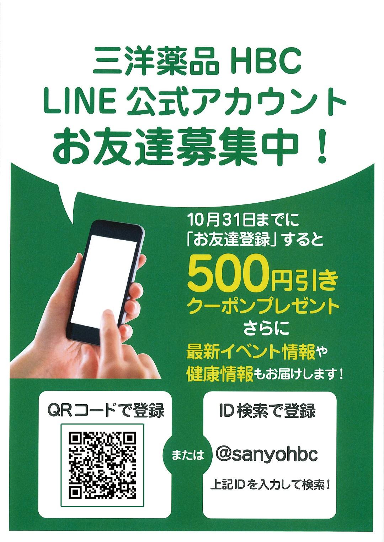 90周年LINE登録キャンペーン