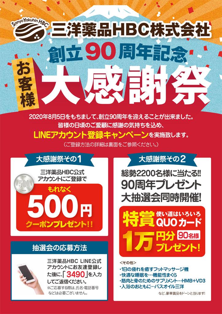 創業90周年記念キャンペーン!