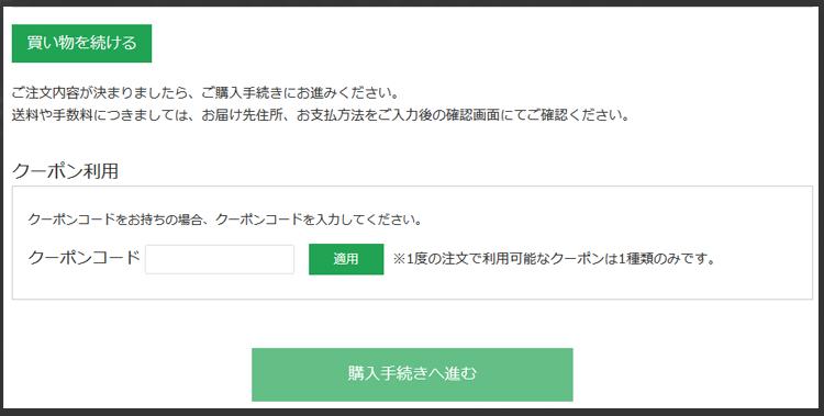 LINE公式アカウント友たち登録クーポン20211221
