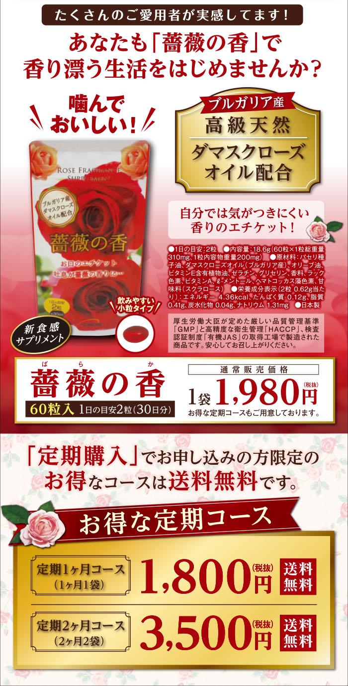 薔薇の香 4