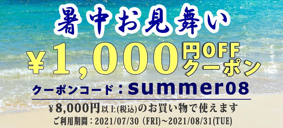 夏1000円クーポン
