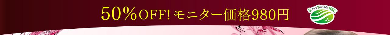50%OFF!モニ50%OFF!モニター価格980円