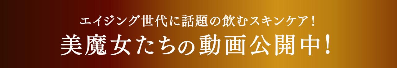 エイジング世代に話題の飲むスキンケア!美魔女たちの動画公開中!