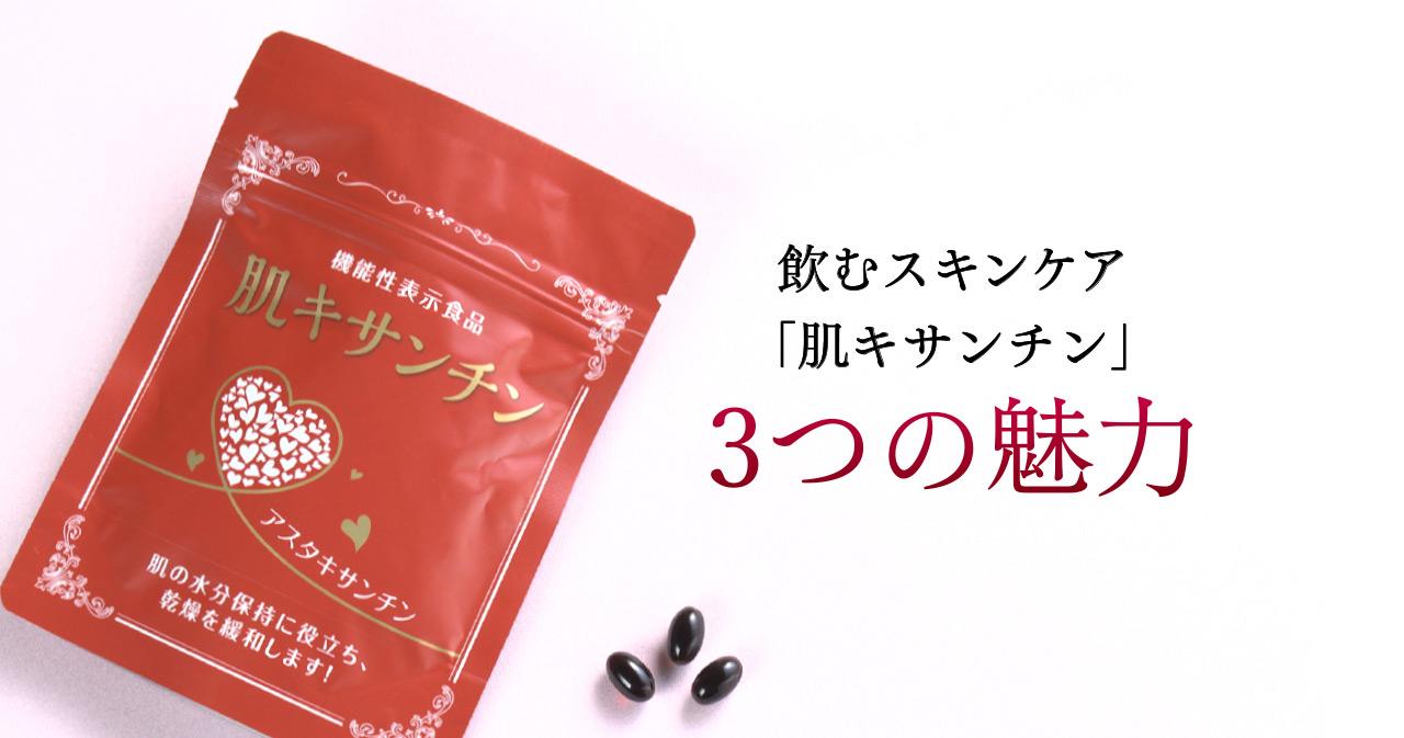 飲むスキンケア「肌キサンチン」3つの魅力