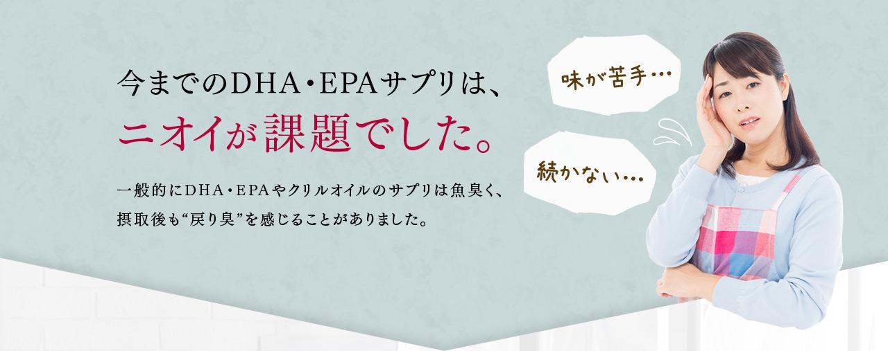 味が苦手…続かない…今までのDHA・EPAサプリは、ニオイが課題でした。一般的にDHA・EPAやクリルオイルのサプリは魚臭く、摂取後も
