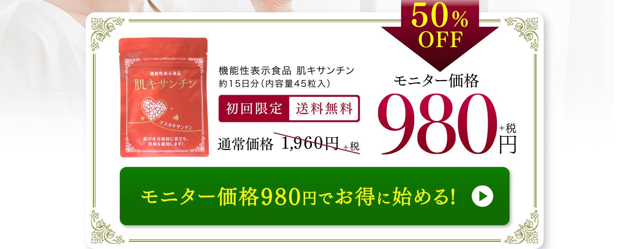 機能性表示食品 肌キサンチン約15日分(内容量45粒入) 初回限定 送料無料 通常価格1,960円+税が50%OFFのモニター価格980円+税