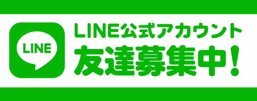 LINE公式アカウント募集中