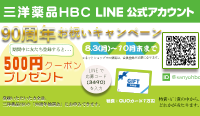 90周年LINEキャンペーン