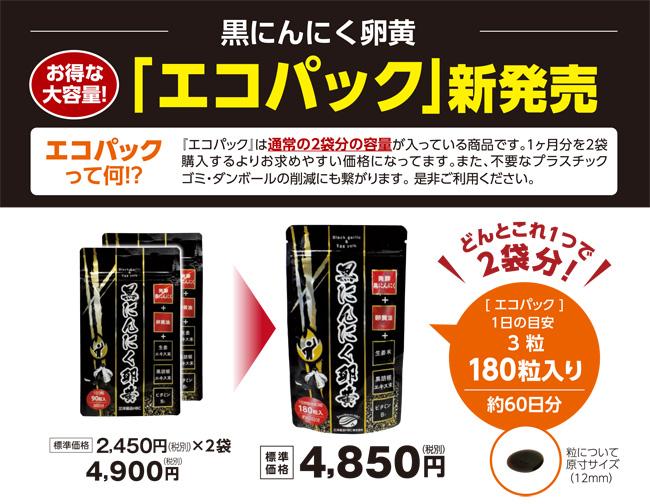 【エコパック】黒にんにく卵黄