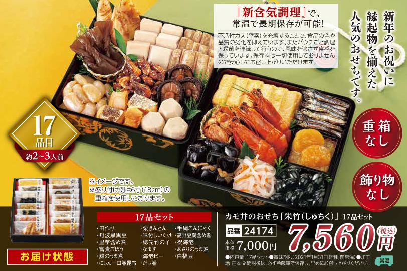 カモ井のおせち「朱竹」 17品セット