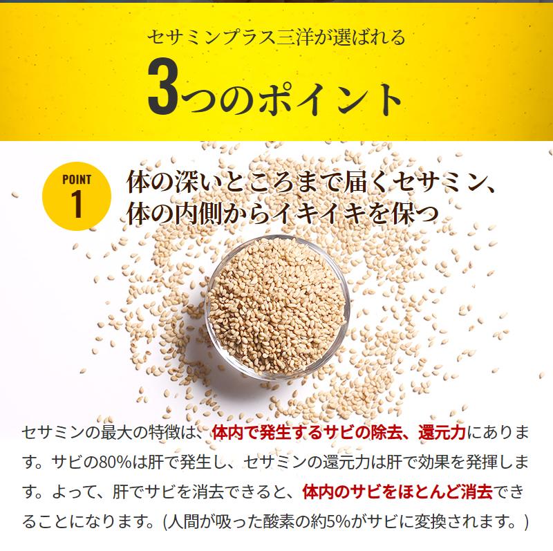 セサミンの含有量は20mg